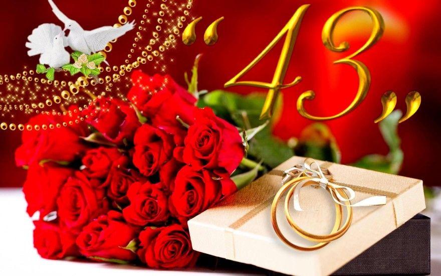 43 года Свадьбы открытки картинки поздравления прикольные