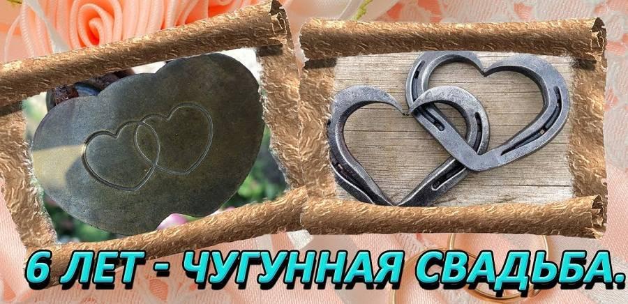 6 лет Свадьбы открытки картинки поздравления прикольные