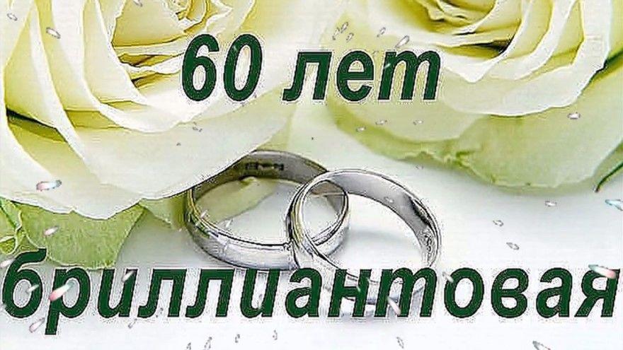 60 лет Свадьбы открытки картинки поздравления прикольные