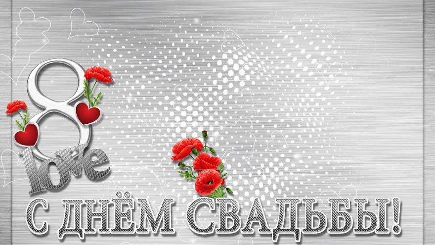 8 лет Свадьбы открытки картинки поздравления прикольные