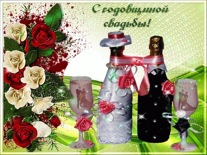 С годовщиной Свадьбы открытки картинки красивые поздравления