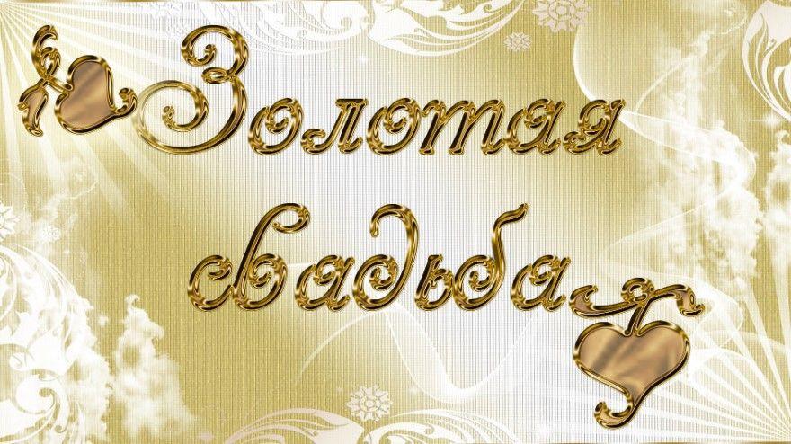 Золотая Свадьба открытки картинки поздравления прикольные