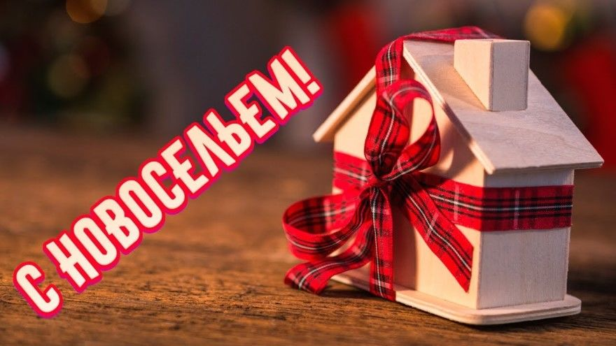 Поздравления с Новосельем картинки открытки скачать бесплатно