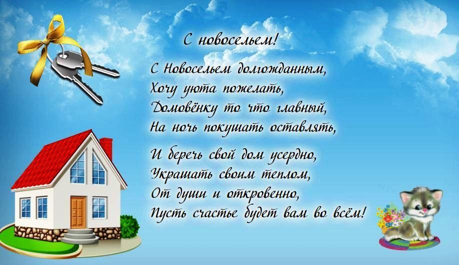 Поздравления с Новосельем стихи короткие прикольные красивые