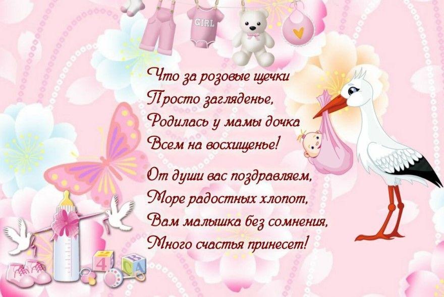 С рождением ребенка девочки открытки картинки торты поздравления