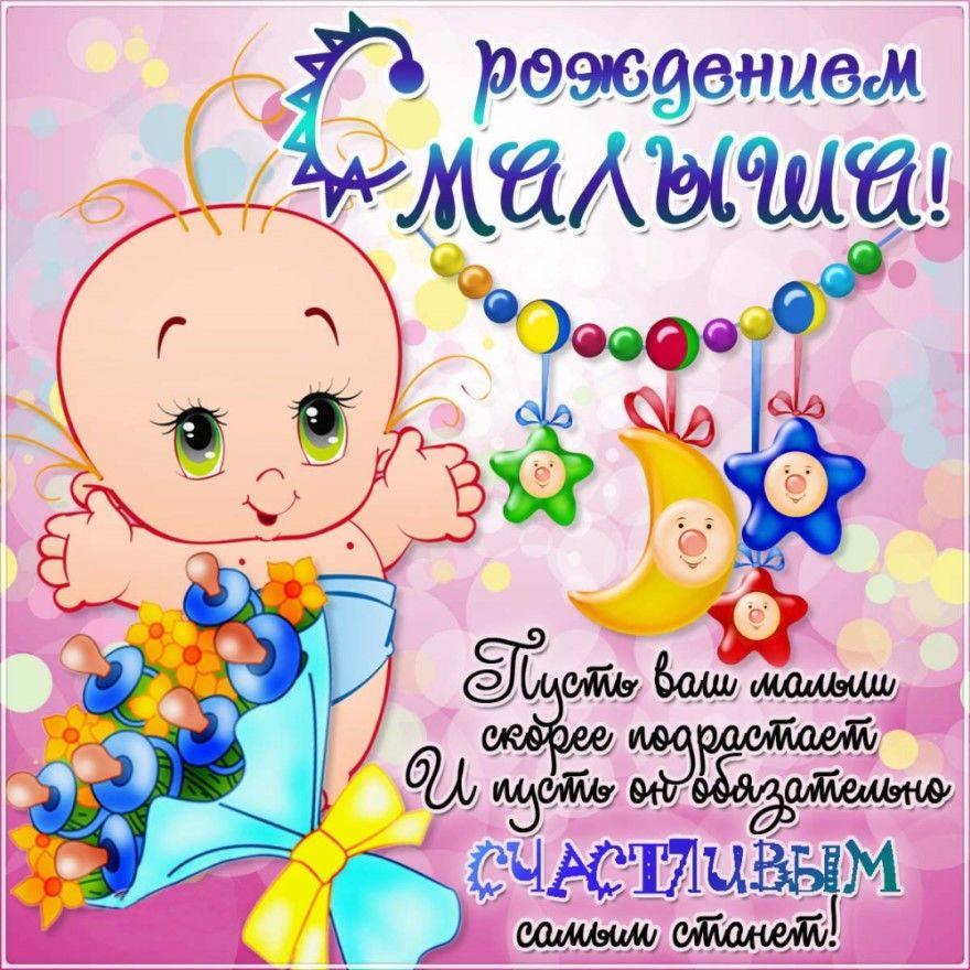 С рождением ребенка открытки поздравления днем рождения