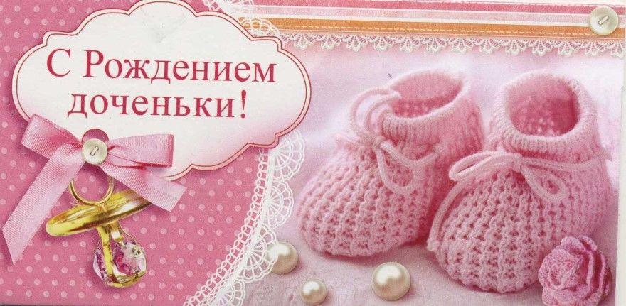 Открытки с рождением ребенка девочки скачать бесплатно