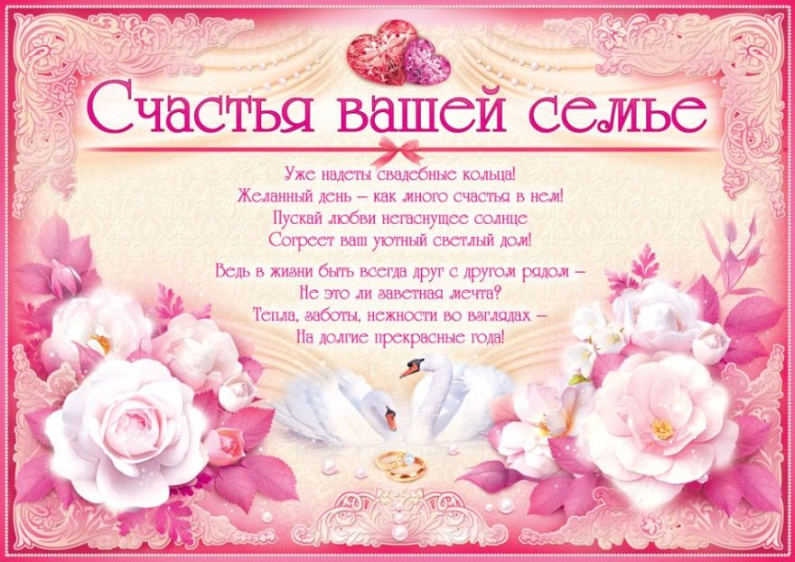 Слова на Свадьбу открытки стихи своими словами
