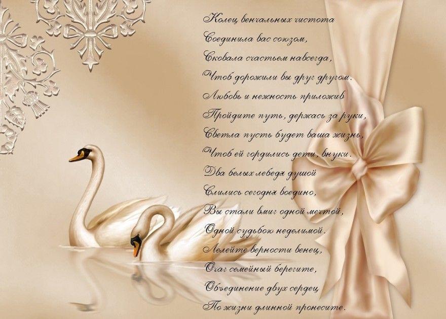 Стихи с днем Свадьбы поздравления короткие