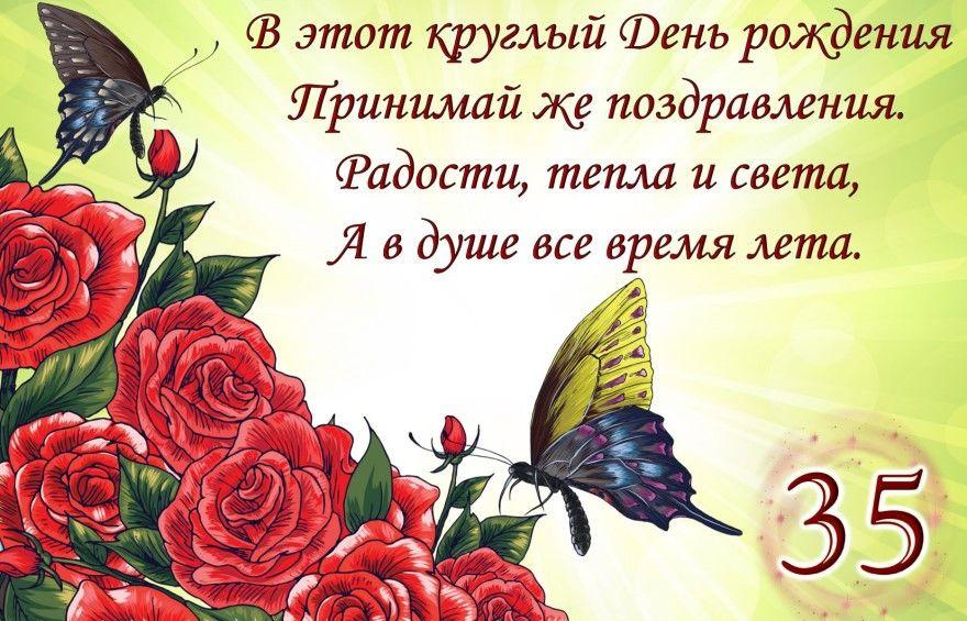 С Юбилеем 35 лет девушке песни стихи открытки картинки
