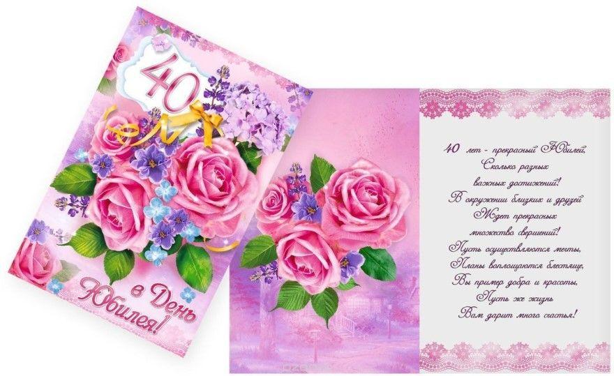 С Юбилеем 40 лет женщине песни стихи открытки картинки