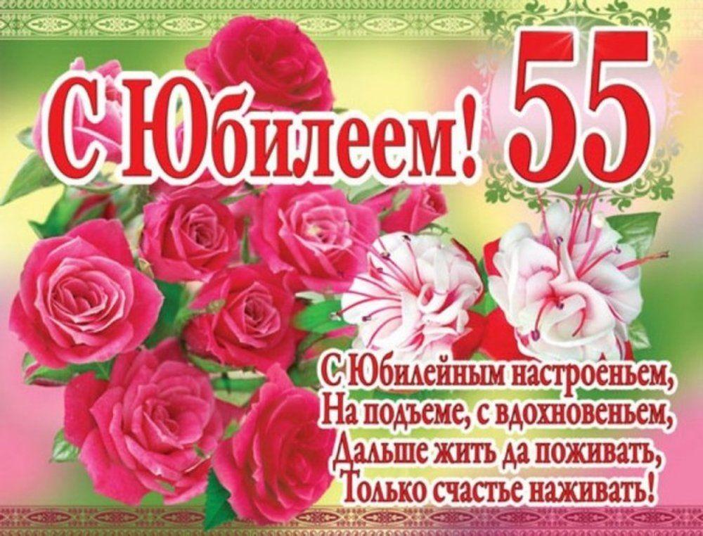 С Юбилеем 55 лет женщине песни стихи открытки