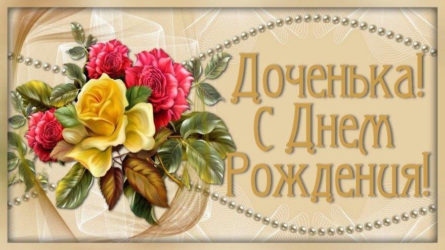 С Юбилеем дочери открытки стихи поздравления