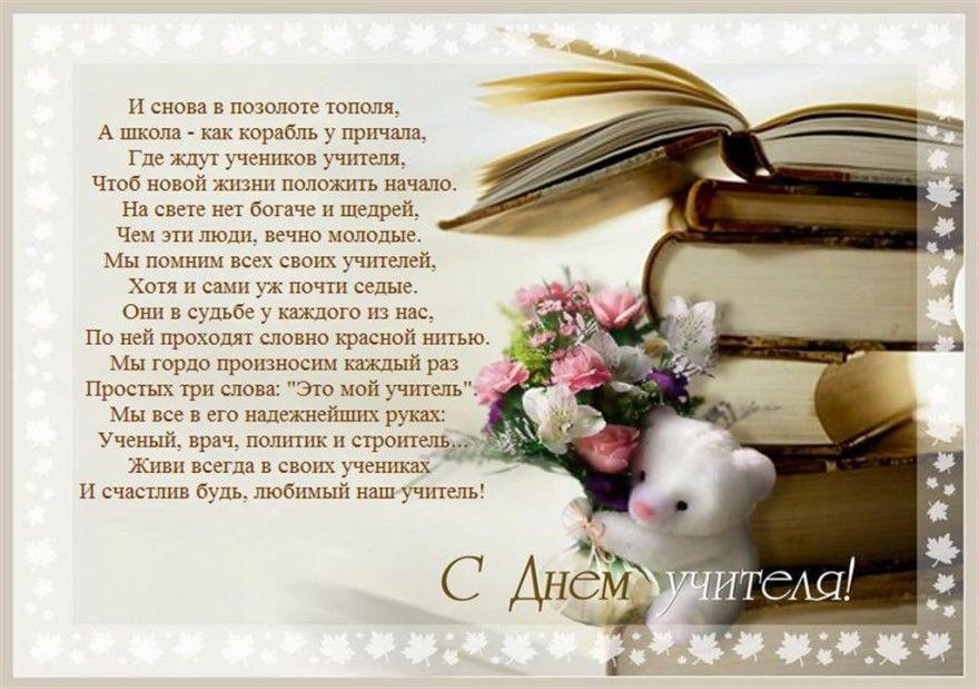 С Днем рождения учителя стихи в прозе