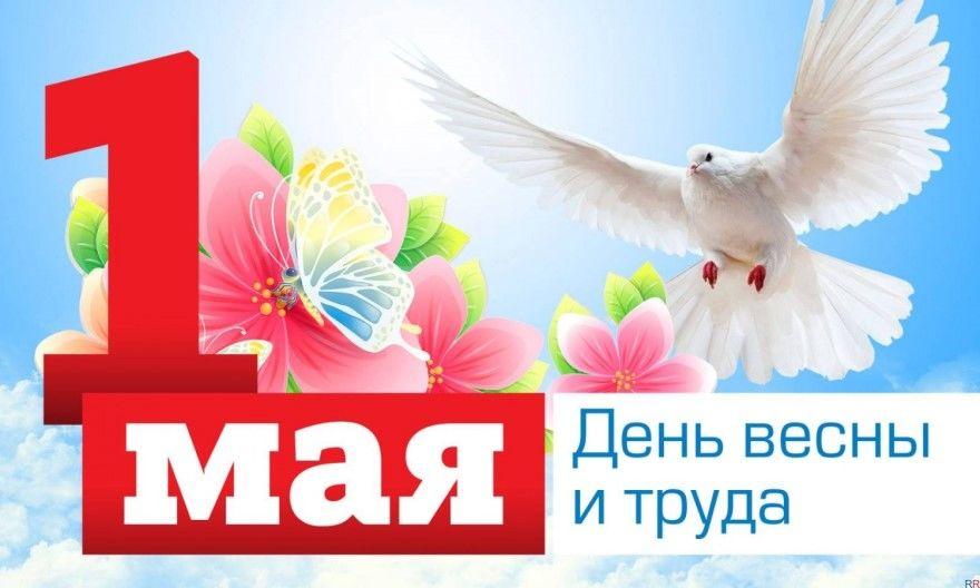 1 мая день весны и труда картинка открытка