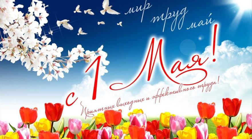 Картинки с 1 мая скачать бесплатно с праздником