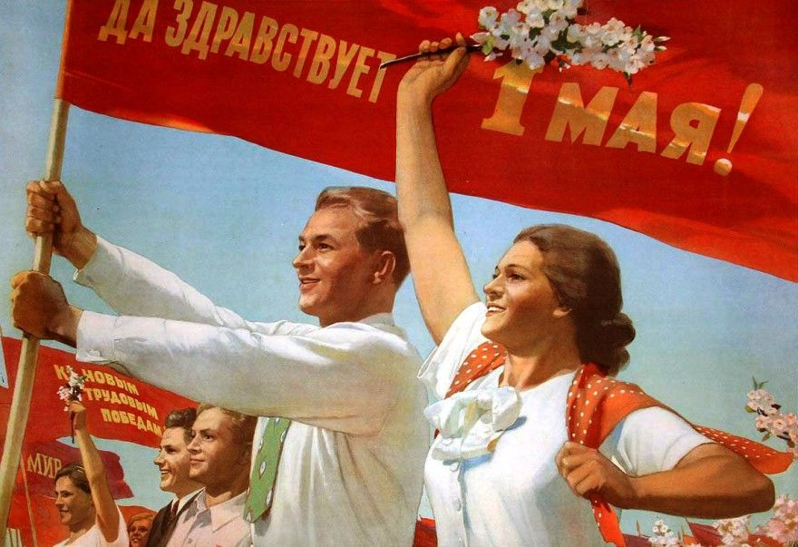 1 мая какой праздник России официальное название