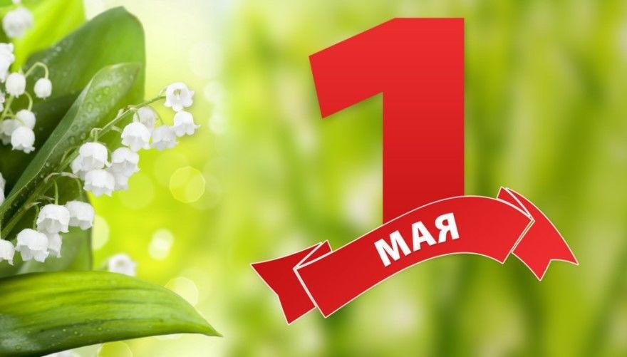 Поздравления 1 мая стихи смс короткие