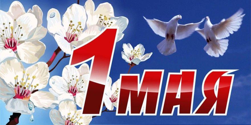 Открытки картинки поздравления гифки с 1 мая бесплатно
