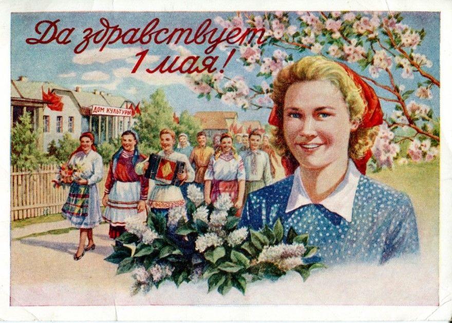 Праздник 1 мая России скачать бесплатно картинки открытки