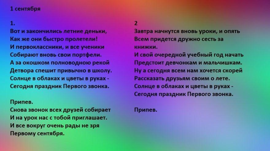 Песни 1 сентября текст для первоклассников бесплатно