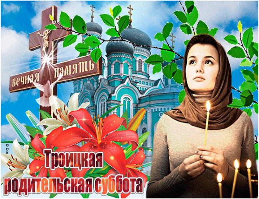 Какой Православный праздник отмечают 6 июня 2020