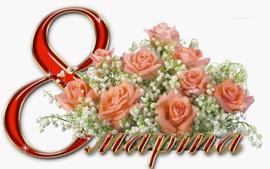 8 марта картинки пожелания прикольные красивые