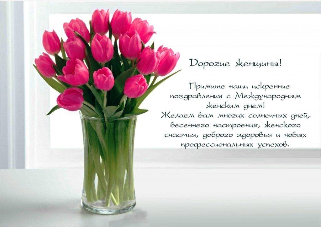 Поздравление праздником 8 Марта коллегам женщинам