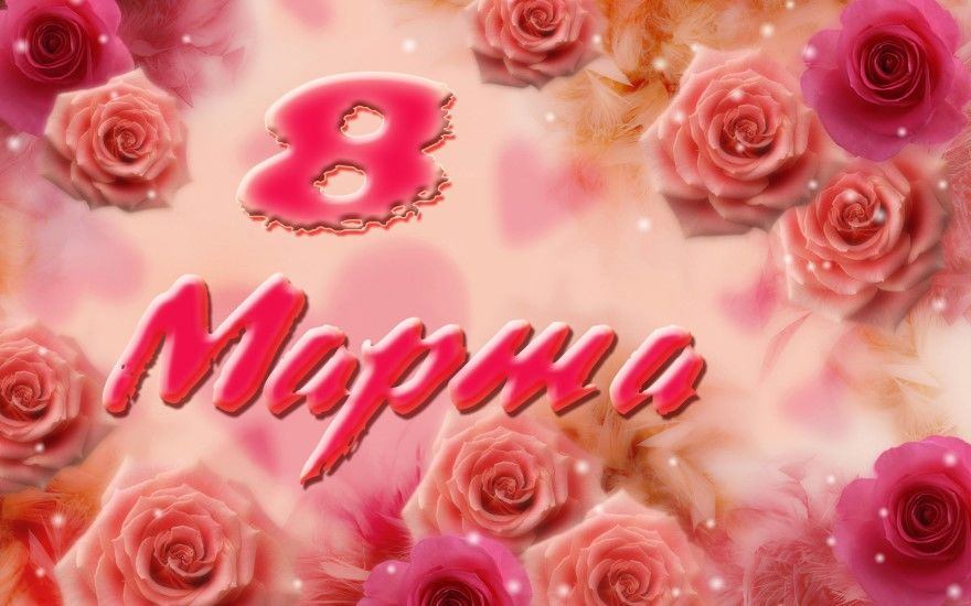 Поздравление в прозе 8 Марта красивое женщинам