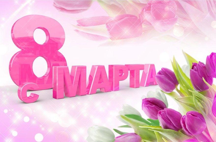 Поздравления 8 марта женщинам в стихах прозе