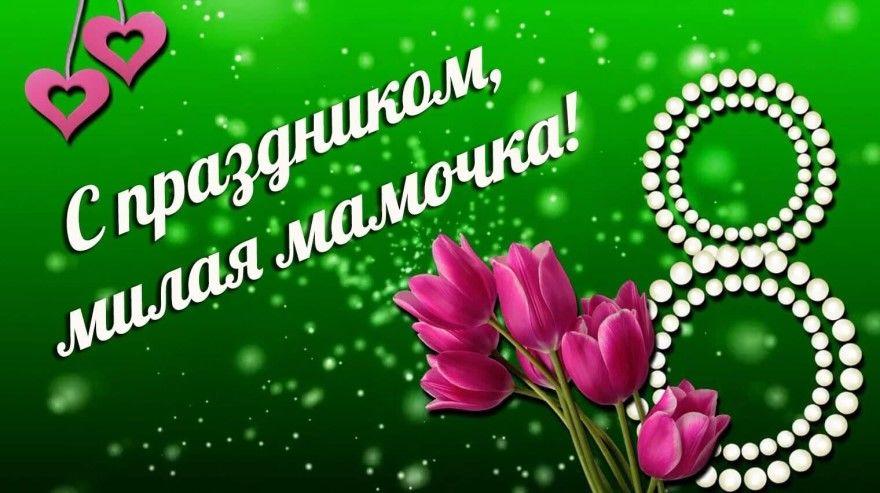 Поздравления детей 8 Марта маме красивые открытки