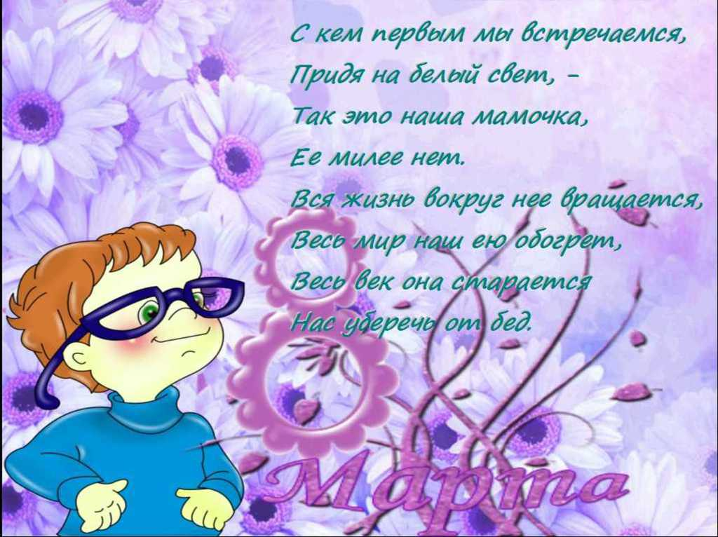 Стихи 8 Марта 3 года ребенку маме бабушке
