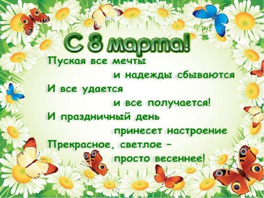 Стихи 8 Марта 4 года ребенку маме бабушке