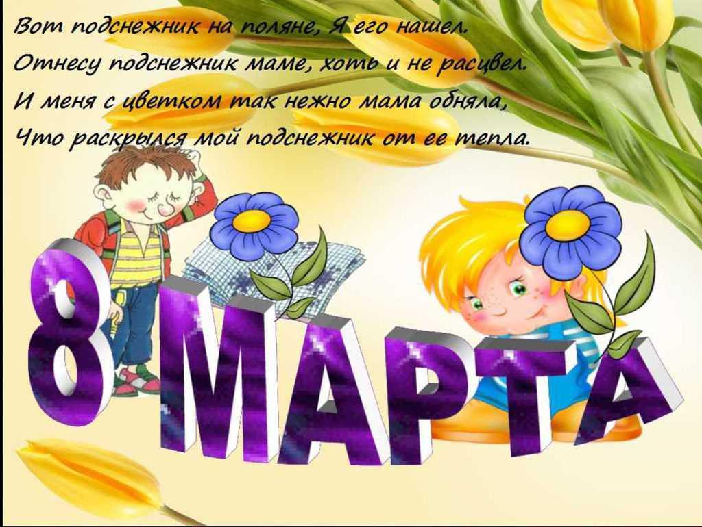 Стихи 8 Марта младшим школьникам маме бабушке