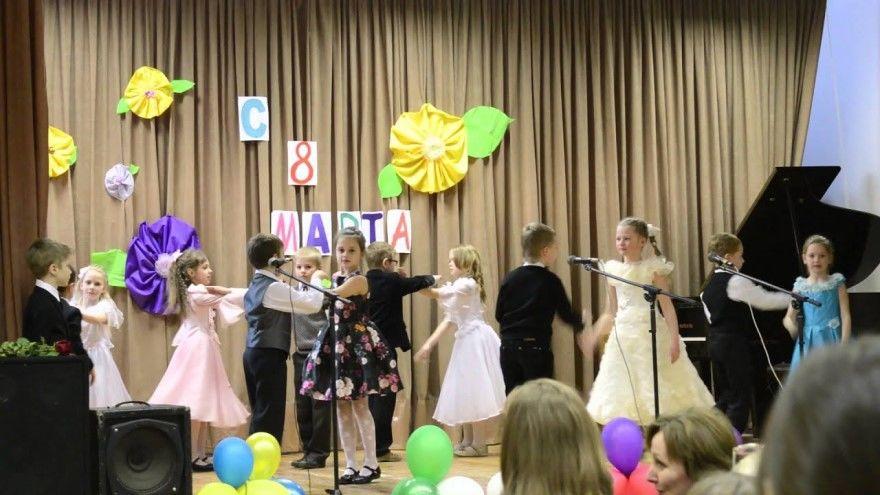 8 Марта праздник начальной школы девочкам мероприятие