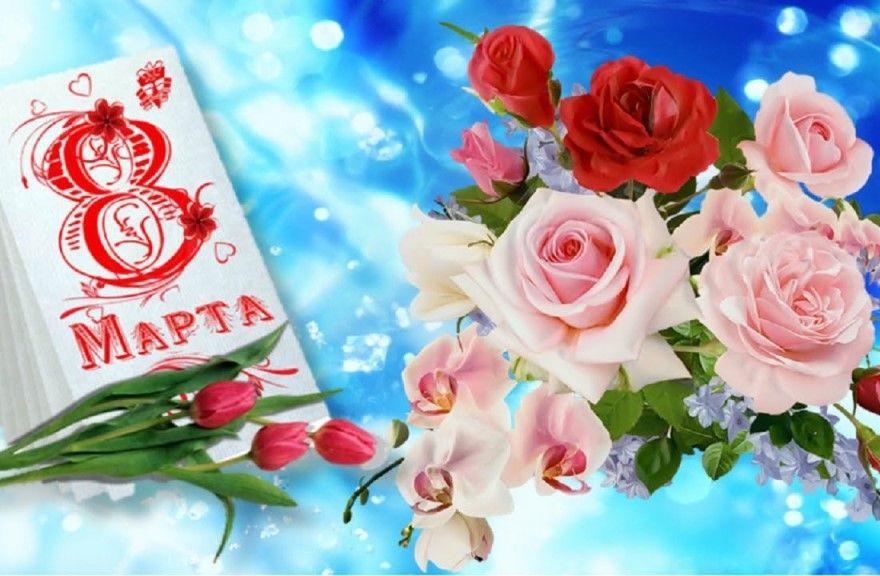 8 Марта женщине коллеге открытки стихи поздравления