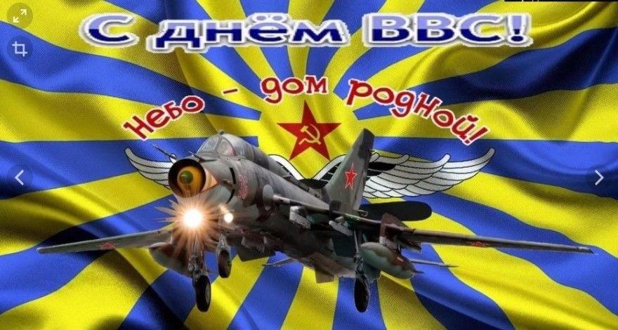 12 августа какой праздник в России, в 2020 году - день ВВС. Красивые картинки, открытки к празднику, скачать можно бесплатно.