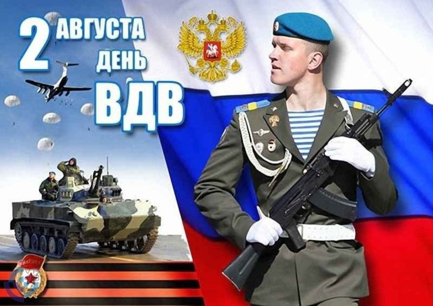 2 августа какой праздник в России, в 2020 году - день ВДВ. Красивые картинки, открытки, поздравления к празднику, скачать можно бесплатно.