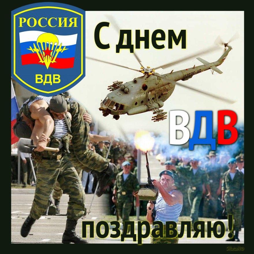 2 августа в России 2020 года праздник - день Воздушно-десантных войск, ВДВ. Красивые открытки, картинки, поздравления с праздником.
