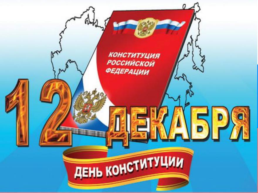 Праздники декабря 2020 России официальные церковные