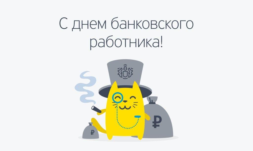 2 декабря праздник - День банковского работника в России в 2020 году. У нас вы найдете самые красивые, прикольные открытки, картинки к празднику