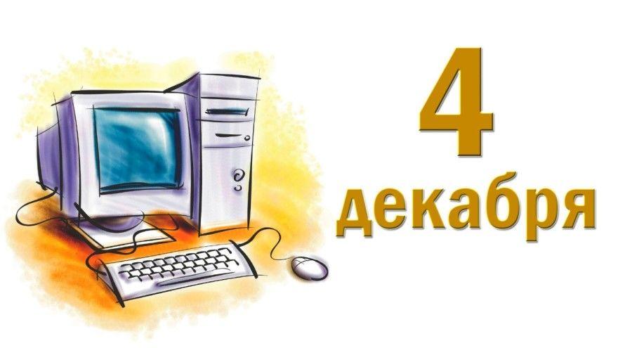 4 декабря праздник - День информатики в России, в 2020 году. У нас вы найдете самые красивые, прикольные открытки, картинки к празднику.