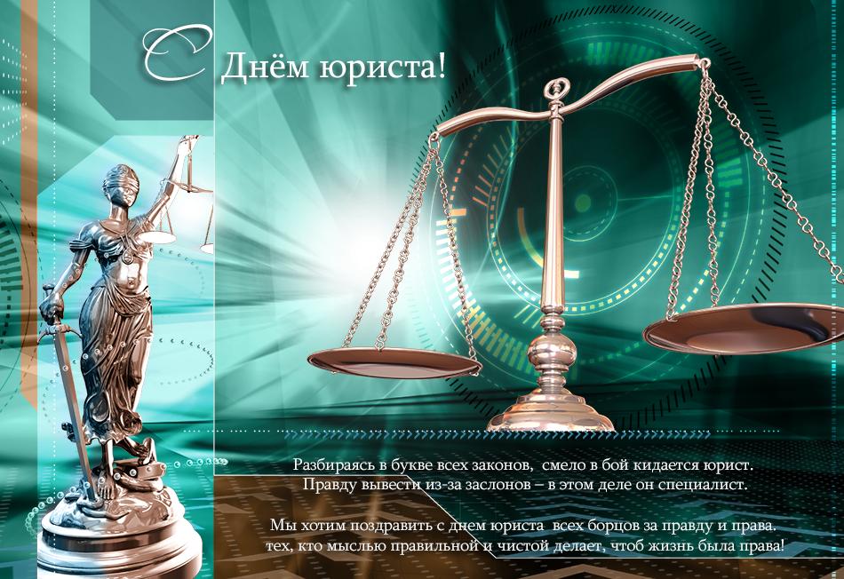 3 декабря праздник - День юриста в России, в 2020 году. У нас вы найдете самые красивые, прикольные открытки, картинки к празднику.