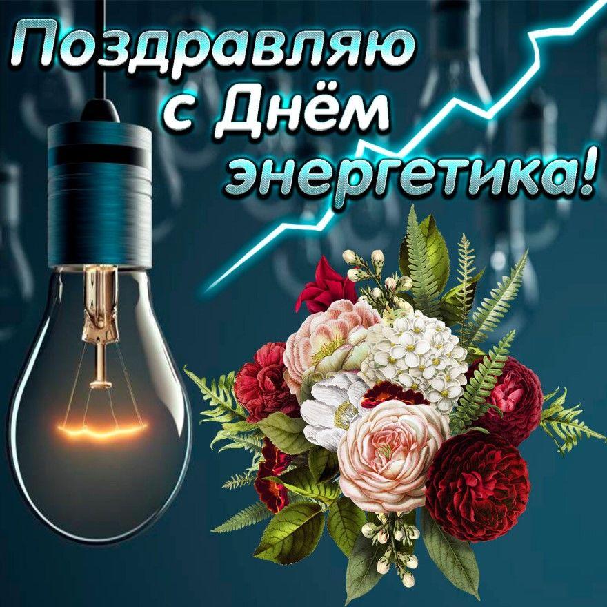 День энергетика открытки картинки России поздравления