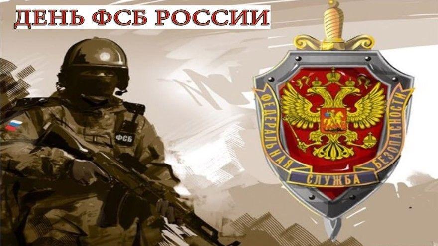 День ФСБ открытки картинки России поздравления