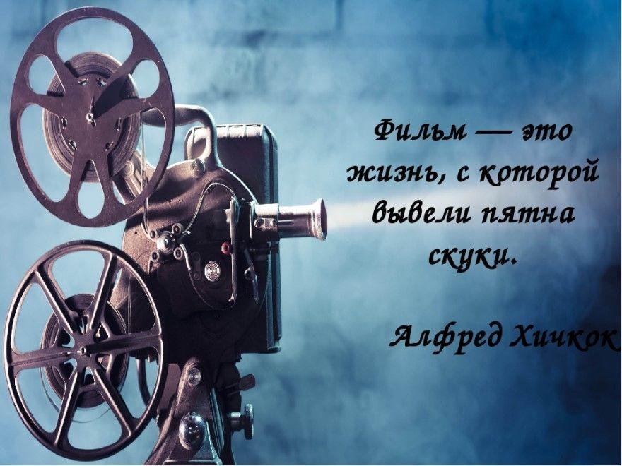 Международный день кино открытки картинки поздравления