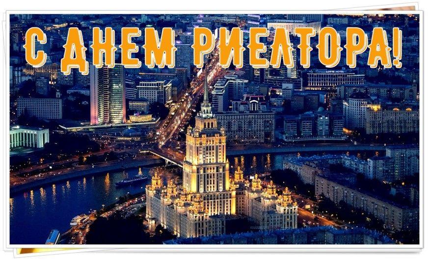 День риэлтора открытки картинки России поздравления