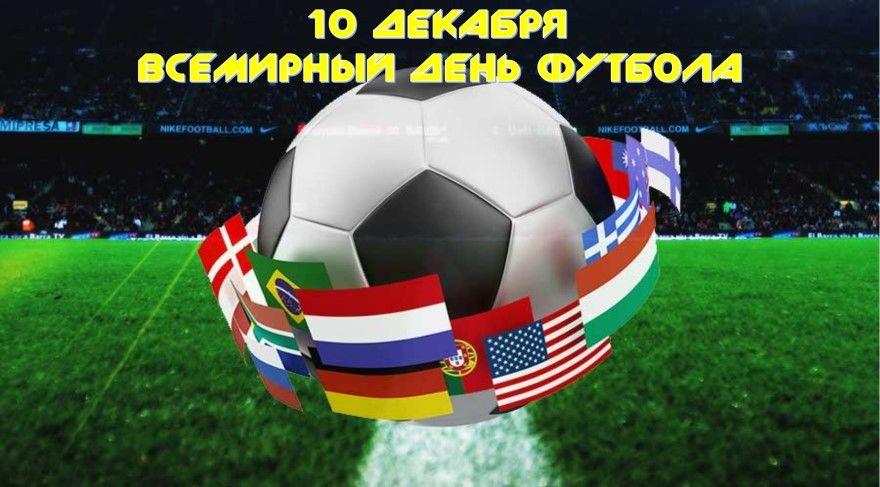 День Всемирный день футбола картинки какого числа