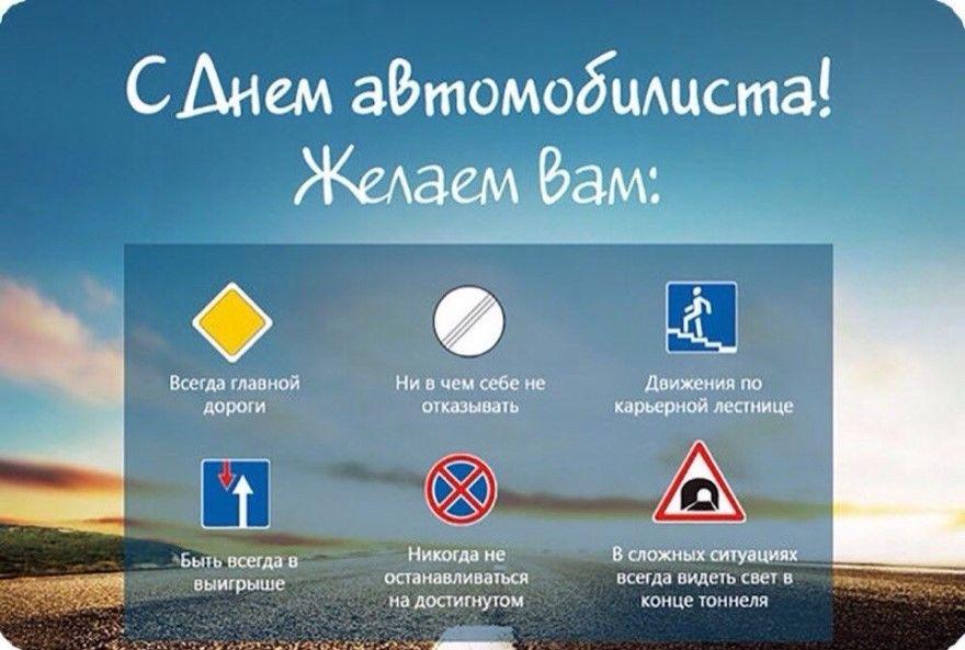 день автомобилиста 2019 России картинки смешные поздравления
