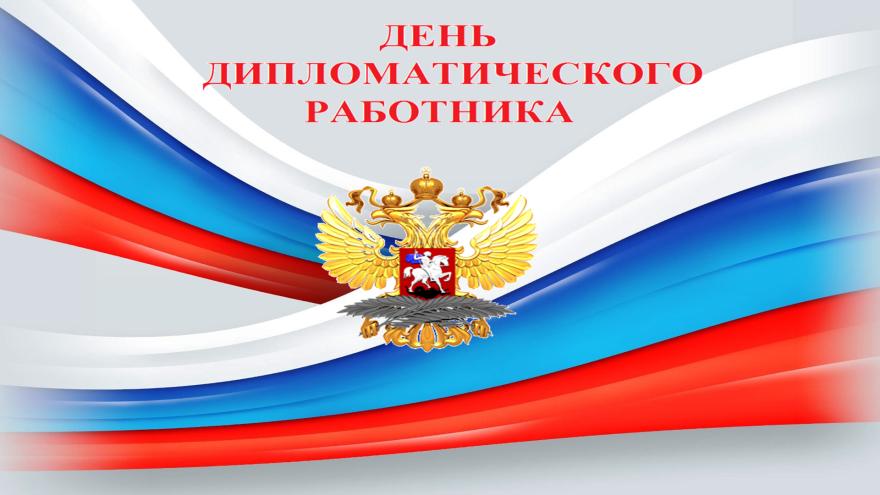 День дипломатического работника праздник картинки открытки